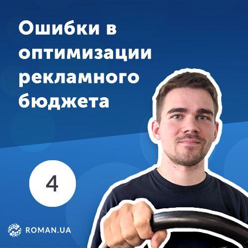 Роман Рыбальченко 4. KPI для маркетолога. Ошибки в оптимизации рекламного бюджета любовь лашкевич факторы выбора записки маркетолога