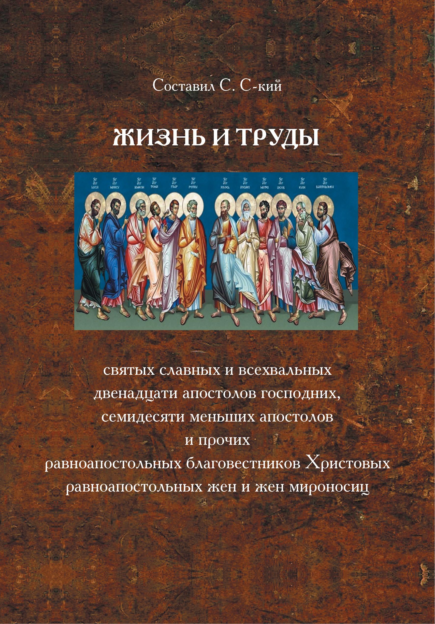 Отсутствует Жизнь и труды святых славных и всехвальных двенадцати Апостолов Господних, семидесяти меньших апостолов и прочих равноапостольных благовестников Христовых, равноапостольных жен и жен мироносиц икона 5 апостолов