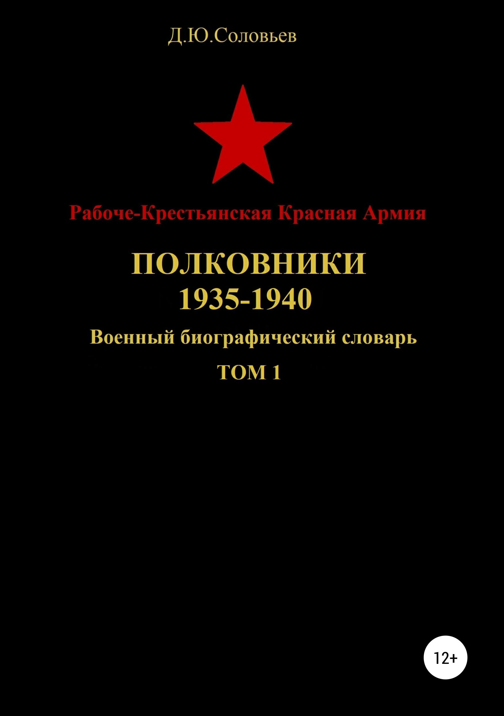 Рабоче-Крестьянская Красная Армия. Полковники. 1935-1940. Том 1
