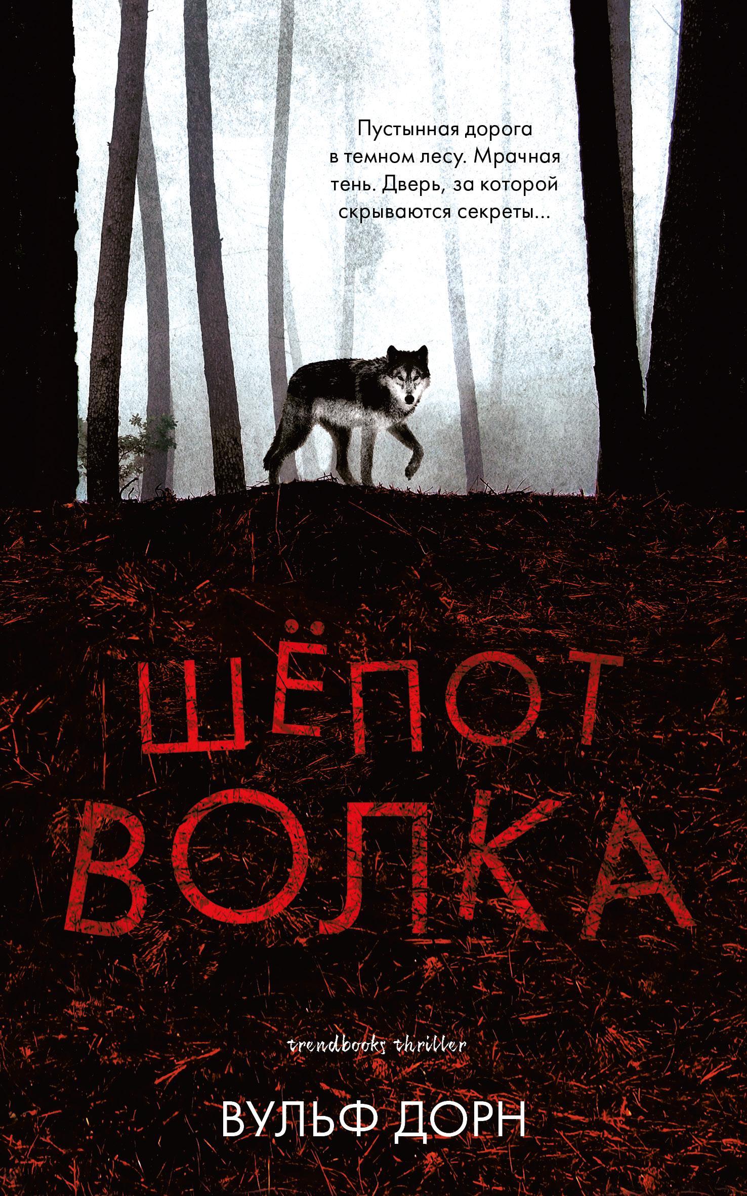 Шепот волка