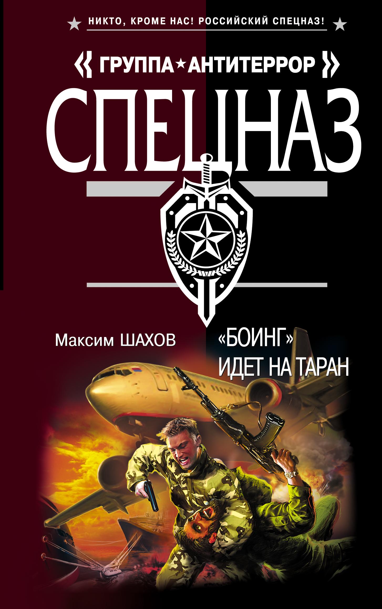Максим Шахов «Боинг» идет на таран билеты на самолет пермь сочи