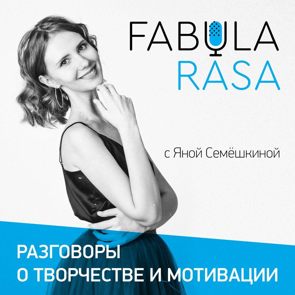Фото - Яна Семёшкина Как стать спикером TEDx, победить синдромом самозванца и перейти в режим мастера? fabula mp002xw1ami0