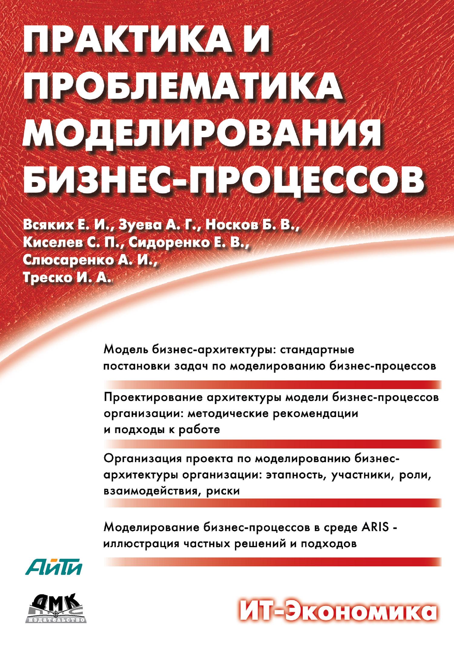 фото обложки издания Практика и проблематика моделирования бизнес-процессов