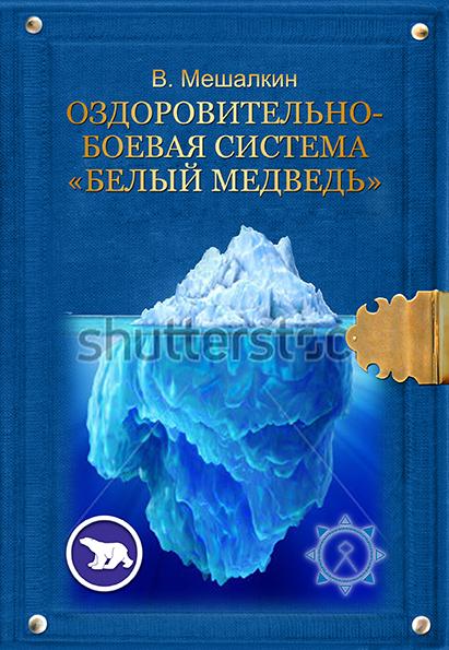 Владислав Мешалкин Оздоровительно-боевая система «Белый Медведь» оздоровительно боевая система белый медведь dvd с видеокурсом