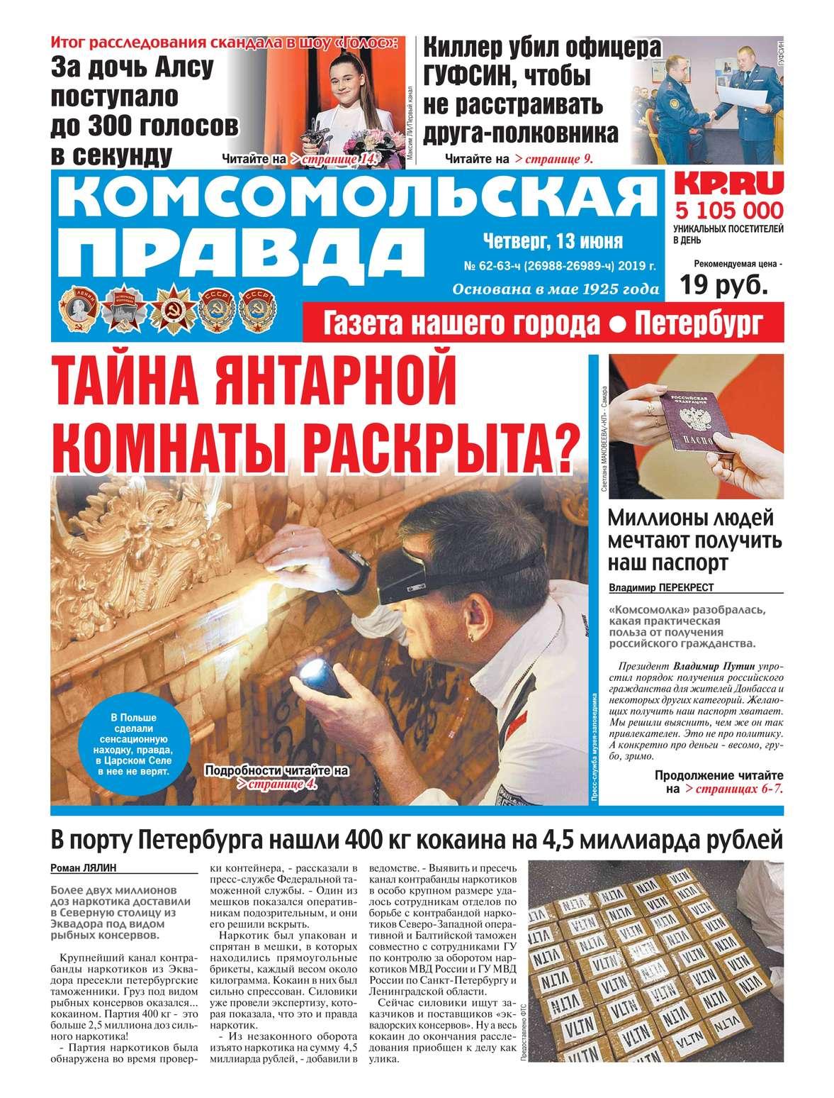 Комсомольская Правда. Санкт-Петербург 62-63ч-2019