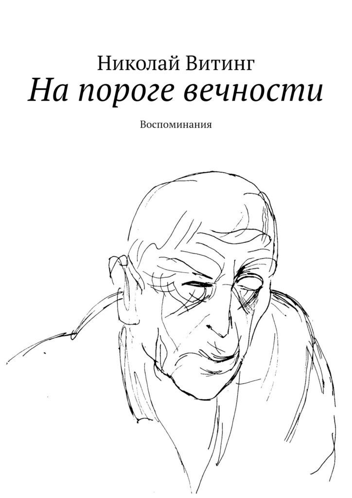 Николай Витинг Напороге вечности. Воспоминания цены онлайн
