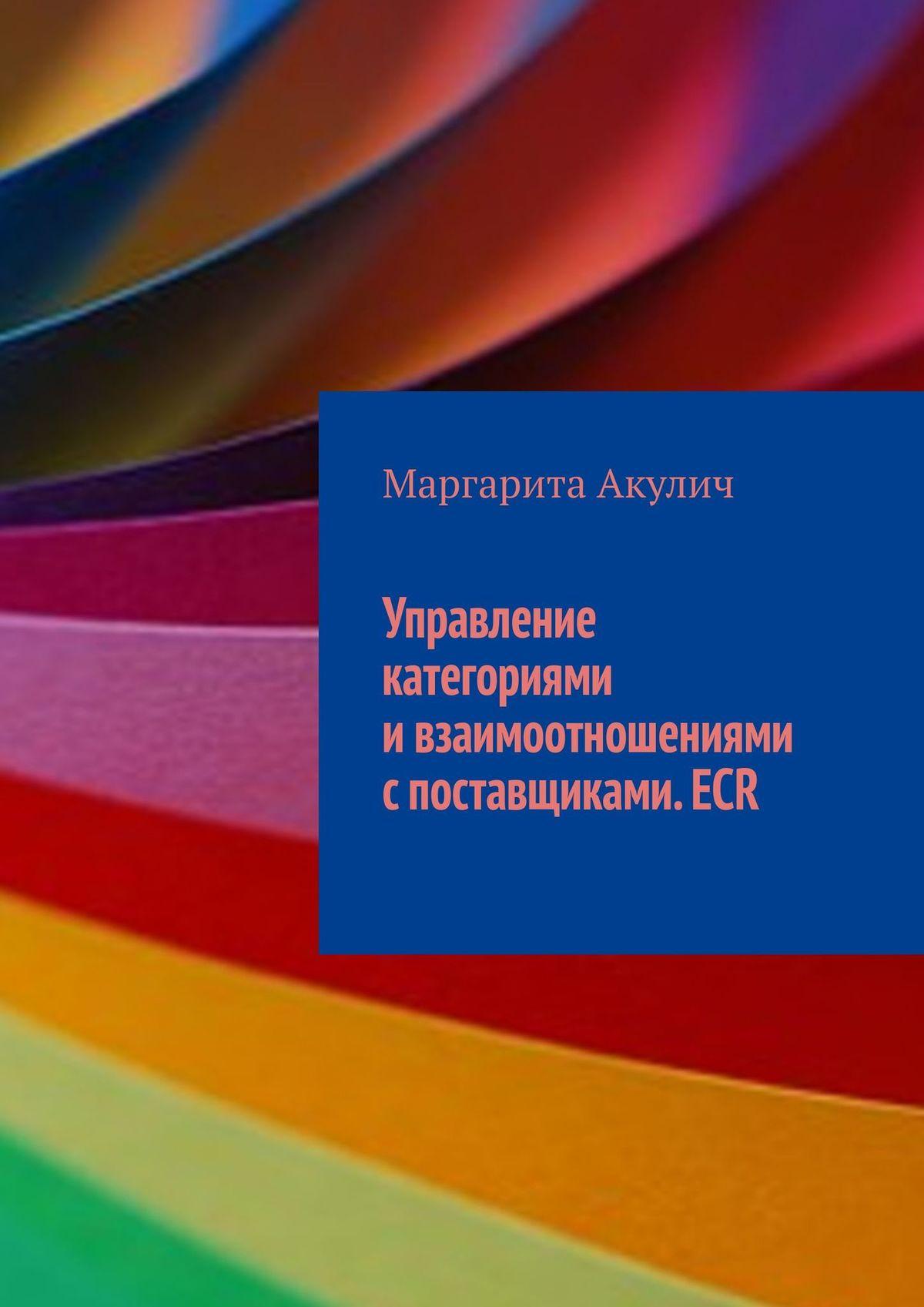Управление категориями ивзаимоотношениями споставщиками.ECR