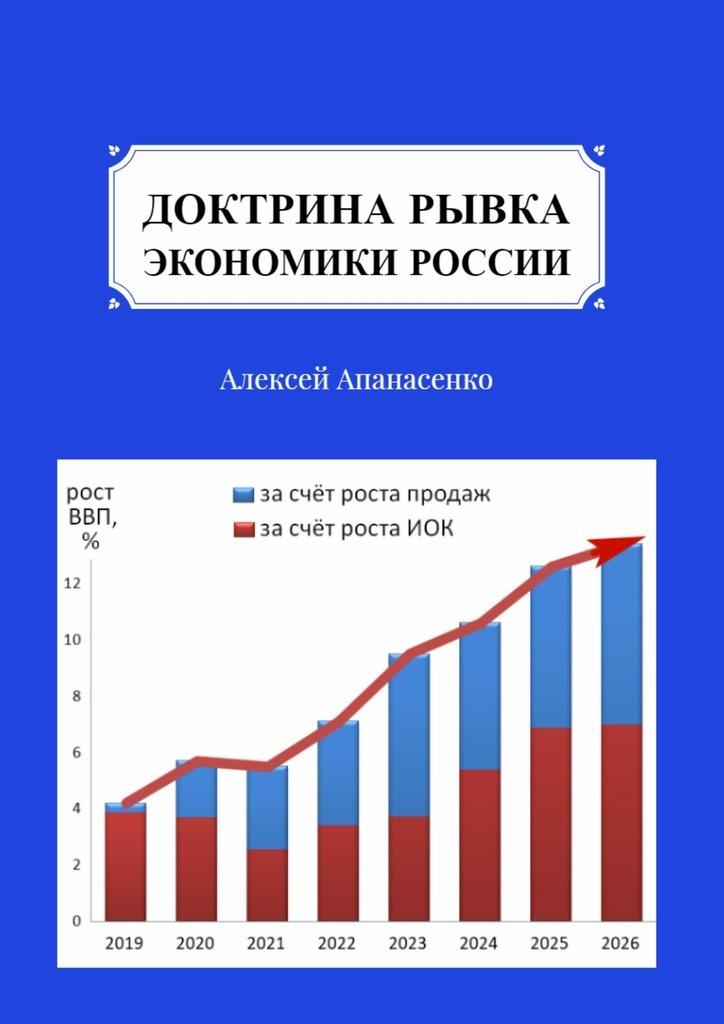 Доктрина рывка экономики России
