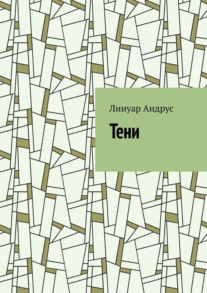 Линуар Андрус Тени александр горшков самарянка современная монастырская история