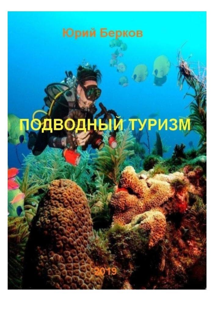 Юрий Алексеевич Берков Подводный туризм туризм это определение