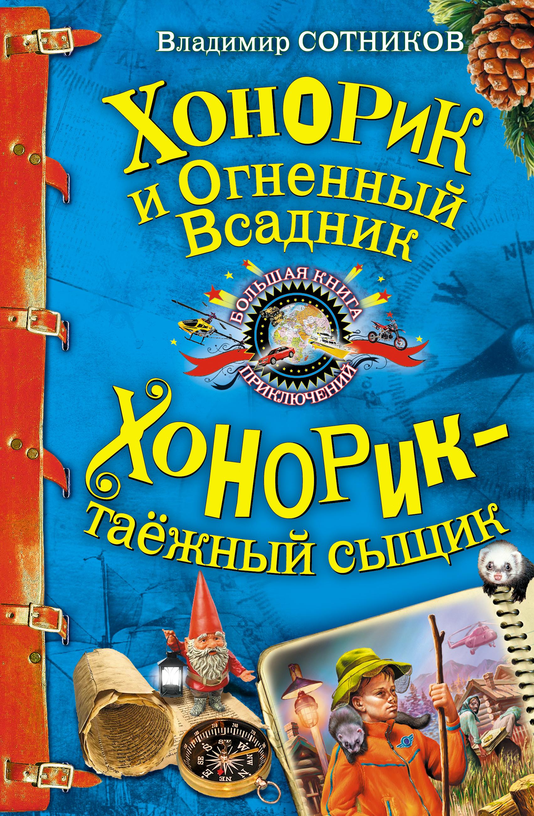 Владимир Сотников Хонорик и Огненный Всадник сотников в хонорик на тропе кладоискателей
