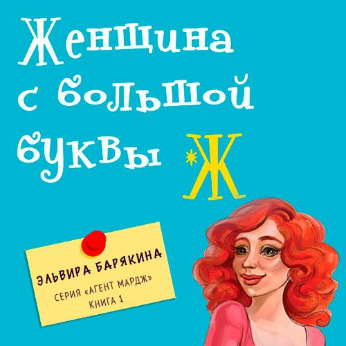 Эльвира Валерьевна Барякина Женщина с большой буквы Ж эльвира валерьевна барякина женщина с большой буквы ж