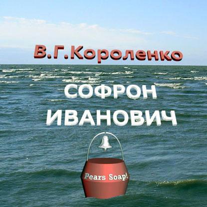 Фото - Владимир Короленко Софрон Иванович бинокль