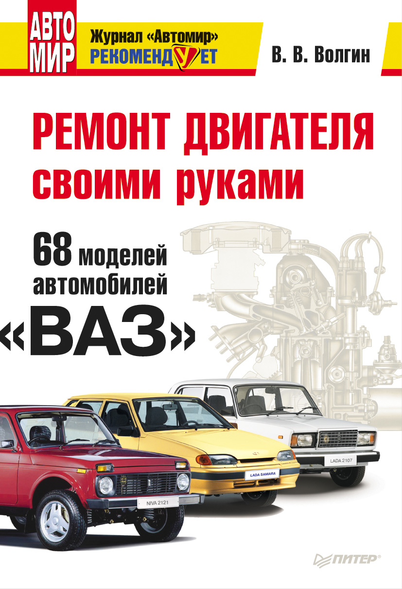 Владислав Волгин Ремонт двигателя своими руками. 68 моделей автомобилей «ВАЗ» шкунов и кузовной ремонт в гараже