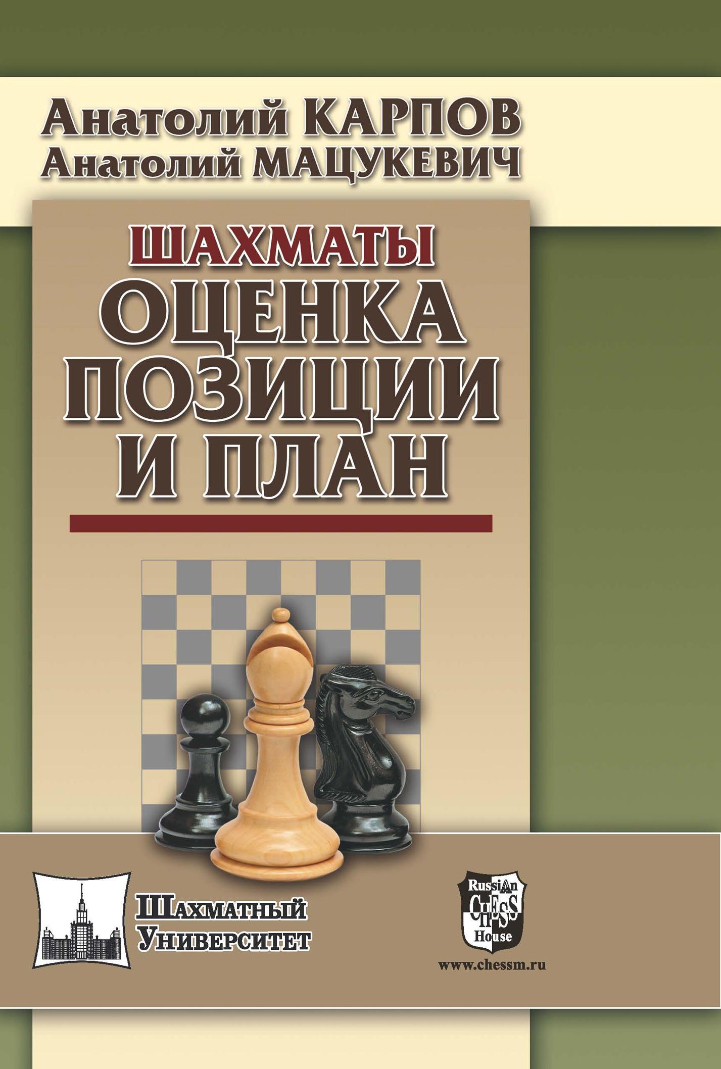 Анатолий Карпов Шахматы. Оценка позиции и план тарифный план