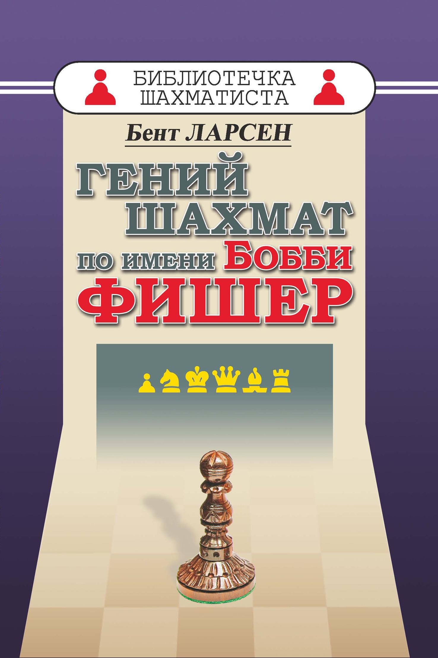 Бент Ларсен Гений шахмат по имени Бобби Фишер