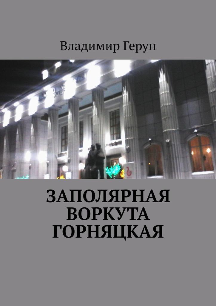 Заполярная Воркута горняцкая