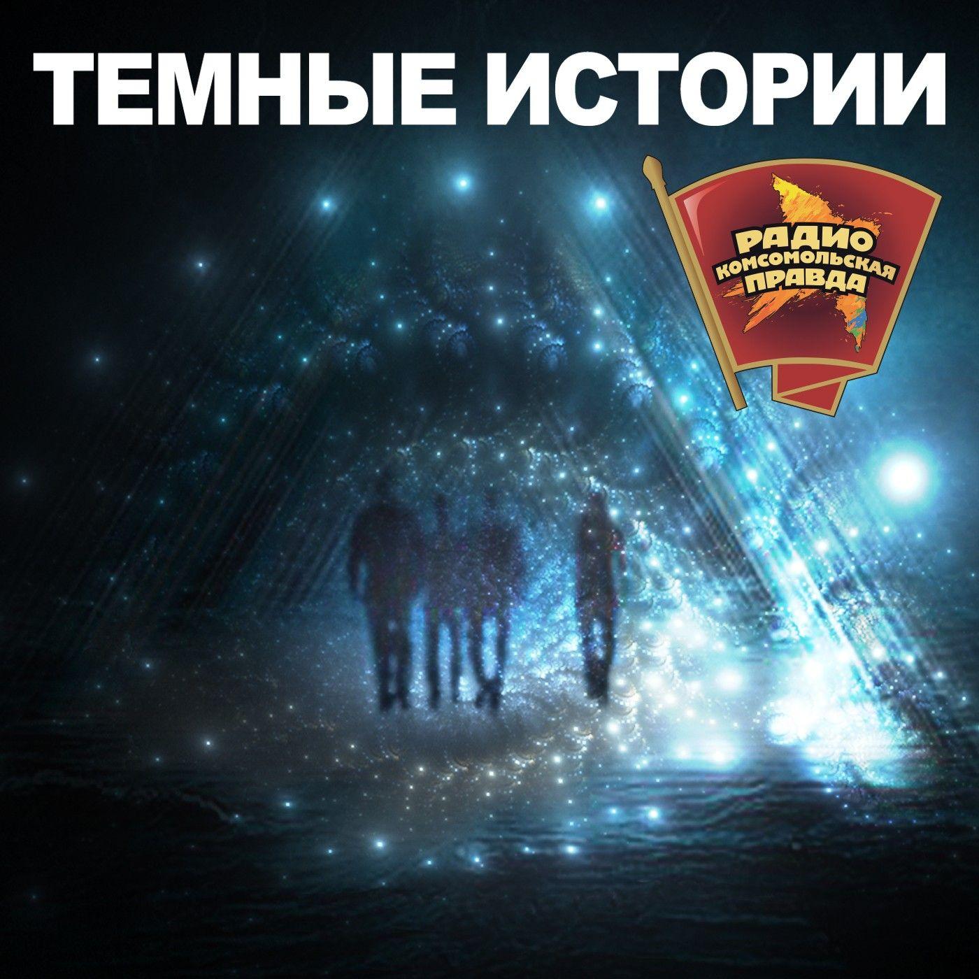 Радио «Комсомольская правда» Была ли Куликовская битва а с корх куликовская битва 600 лет