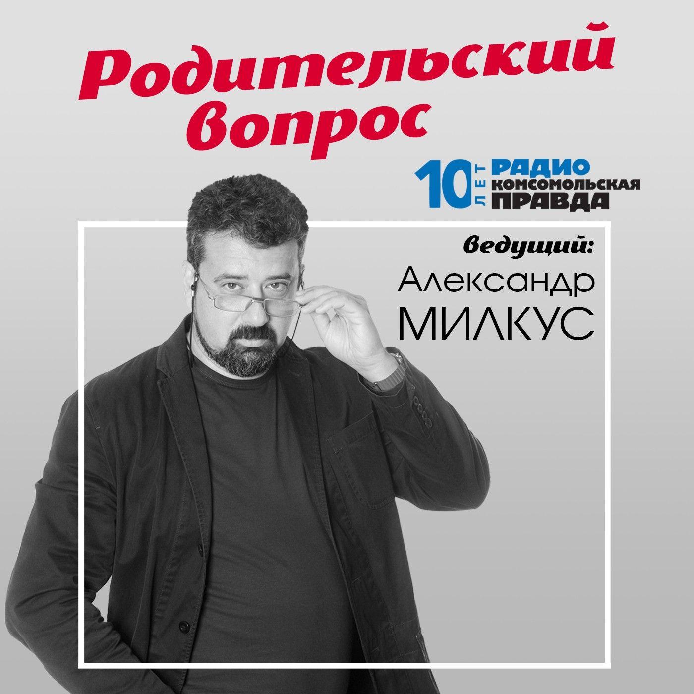 Радио «Комсомольская правда» Что дарить детям, у которых все есть