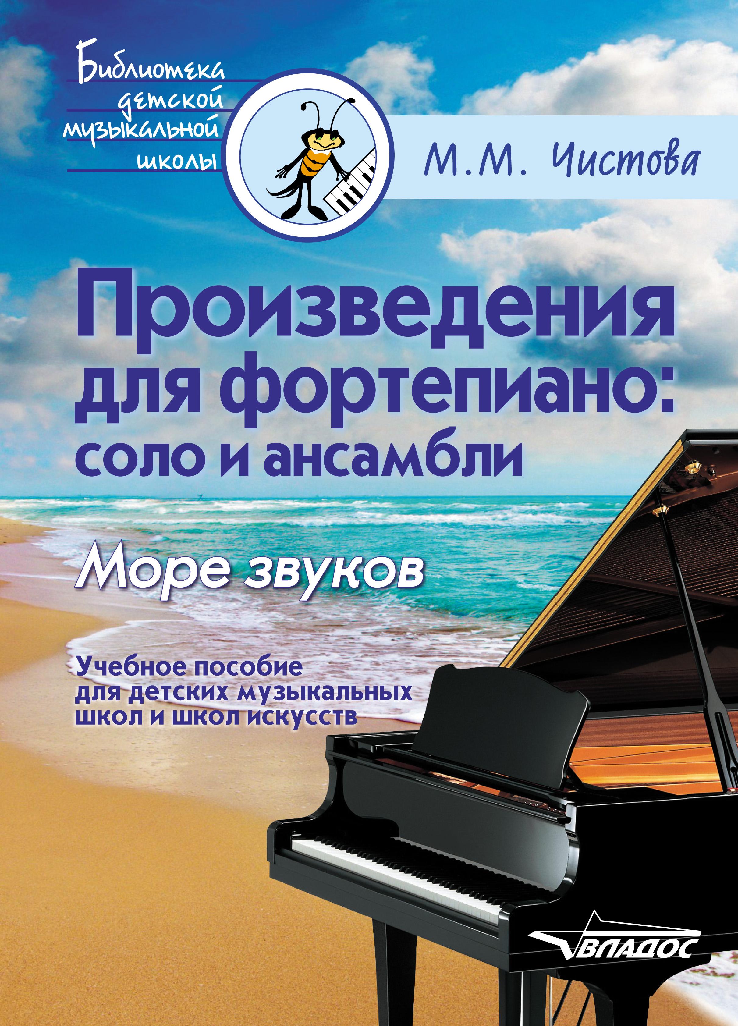 М. М. Чистова Произведения для фортепиано: соло и ансамбли. Море звуков стоимость