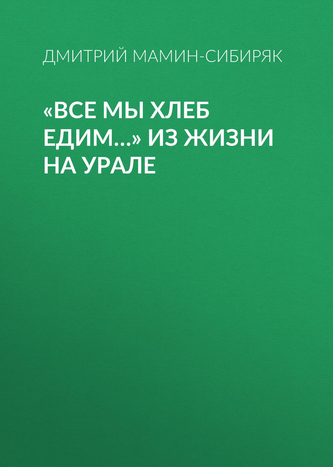 «Все мы хлеб едим…» Из жизни на Урале