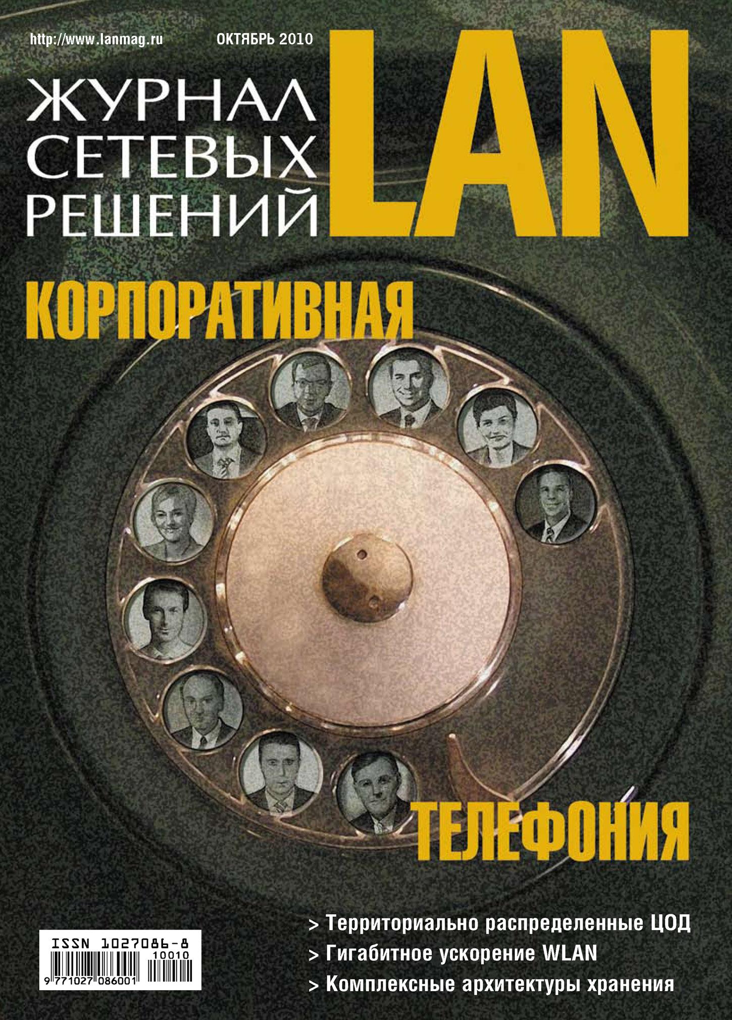 Открытые системы Журнал сетевых решений / LAN №10/2010 атс