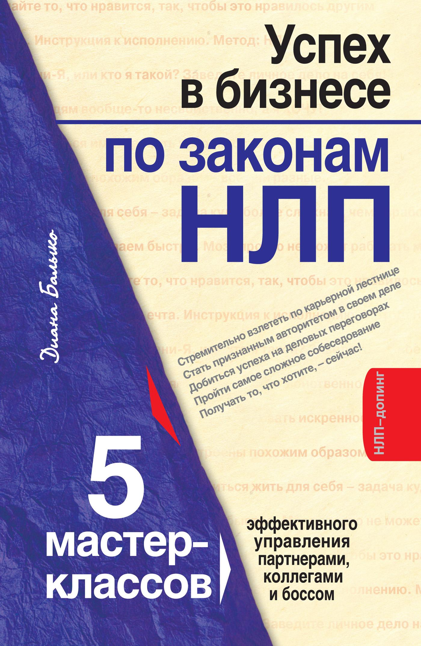 Диана Балыко Успех в бизнесе по законам НЛП.5 мастер-классов для продвинутых нлп навыки эффективной презентации