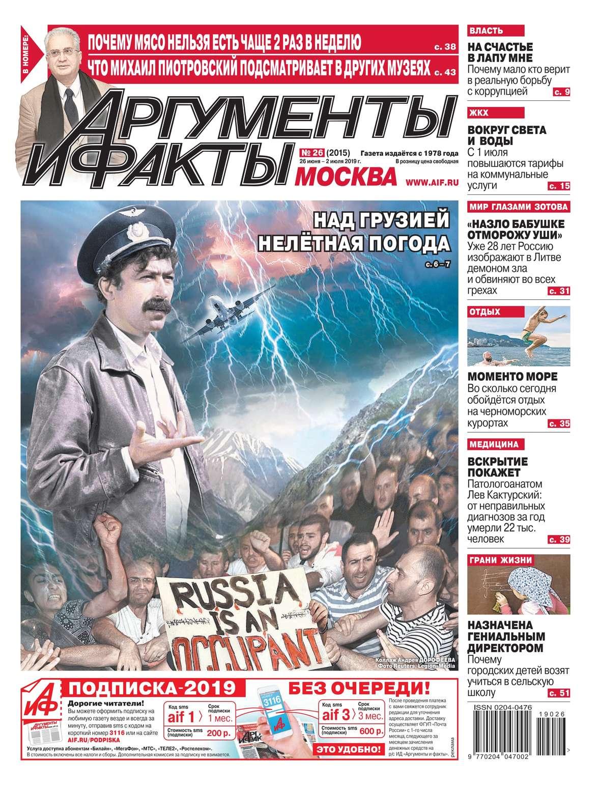 Аргументы и Факты Москва 26-2019