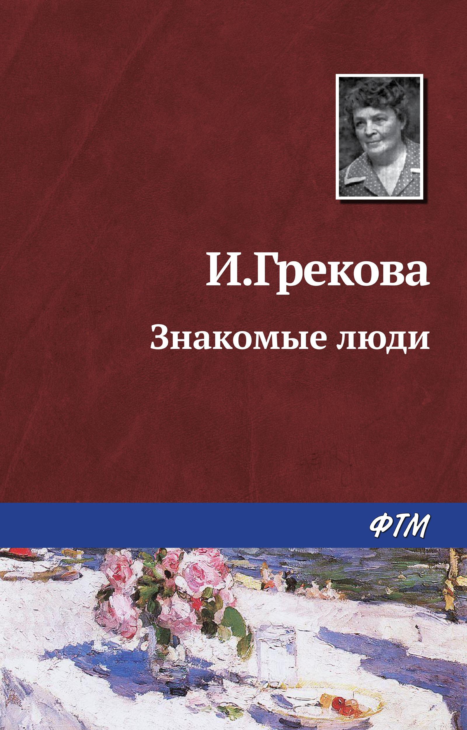 И. Грекова Знакомые люди игорь малышев золотой век советской эстетики