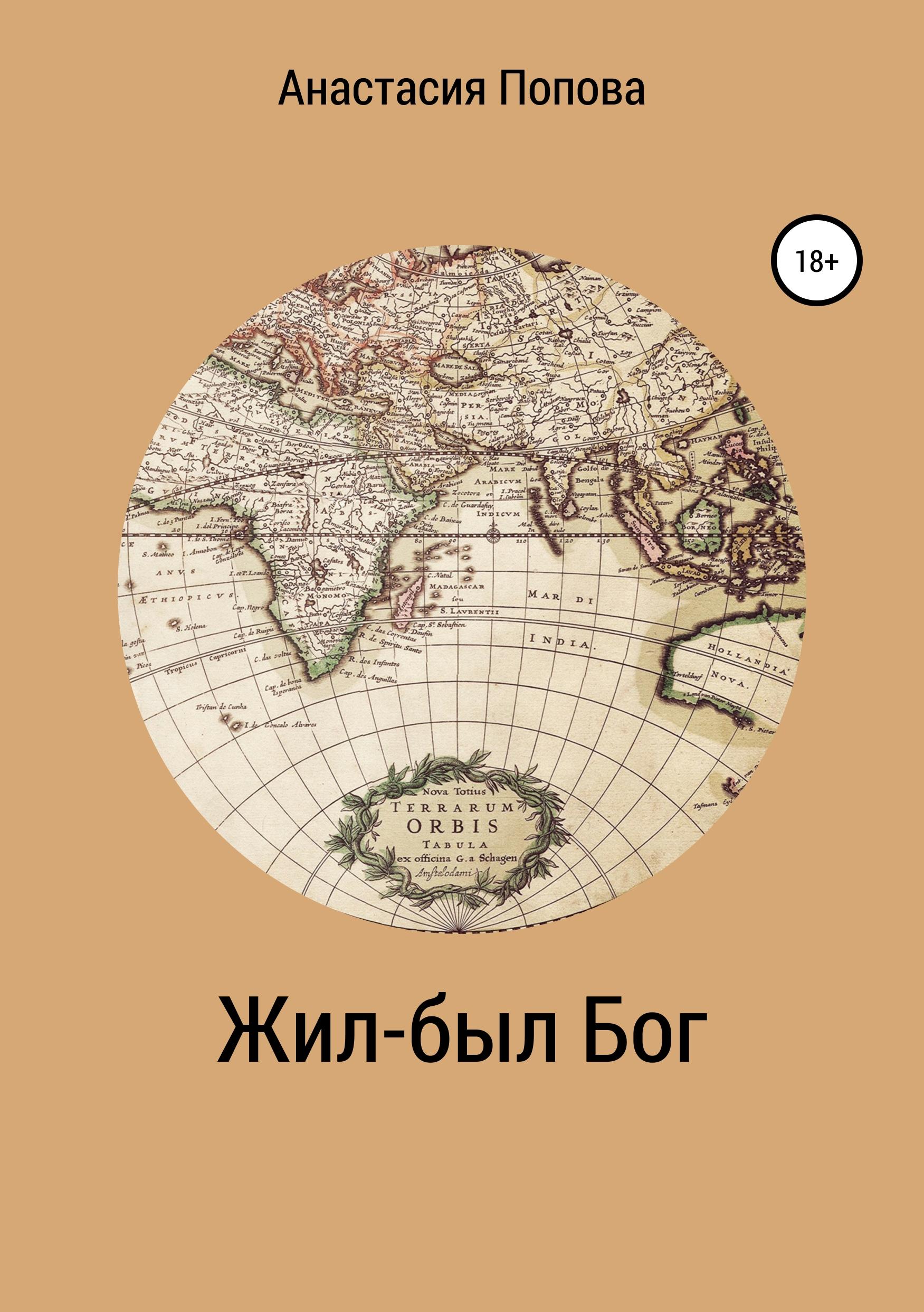 Анастасия Попова Жил-был Бог цены онлайн