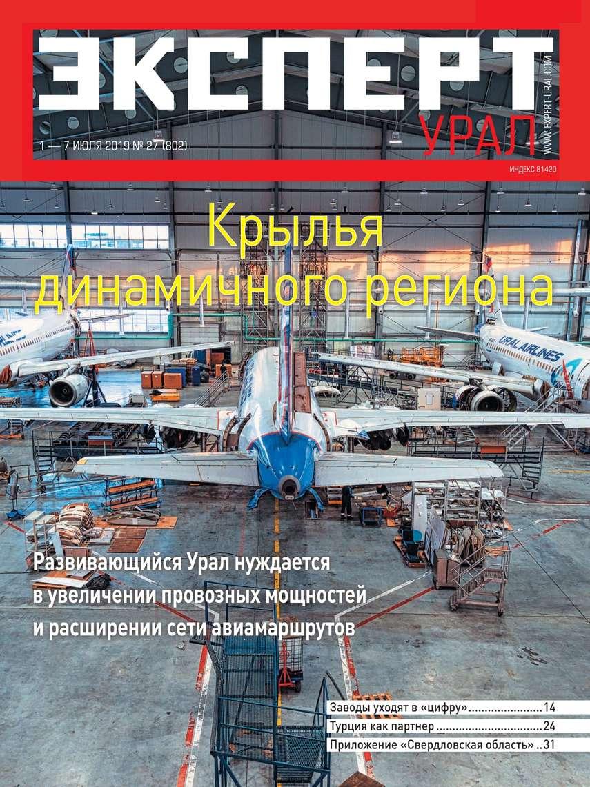 Эксперт Урал 27-2019