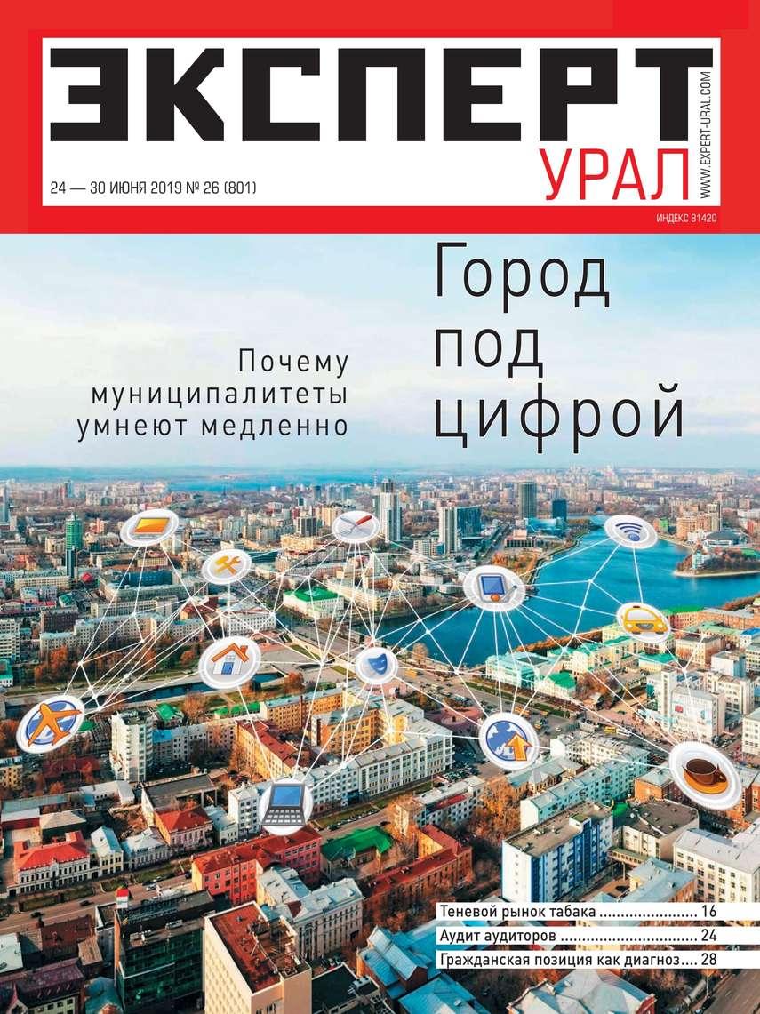 Эксперт Урал 26-2019