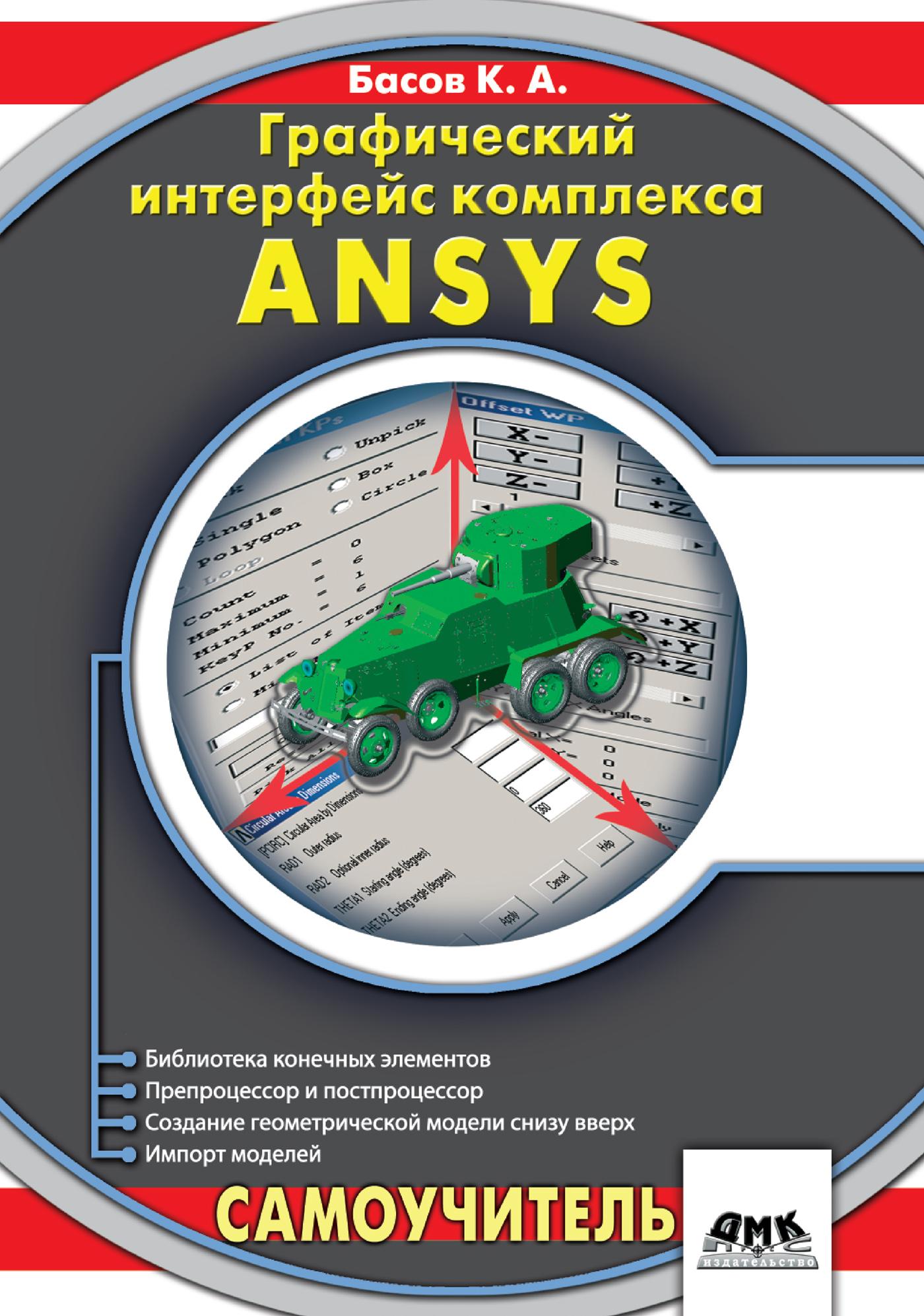 К. А. Басов Графический интерфейс комплекса ANSYS