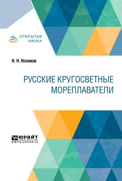 цена на Николай Николаевич Нозиков Русские кругосветные мореплаватели
