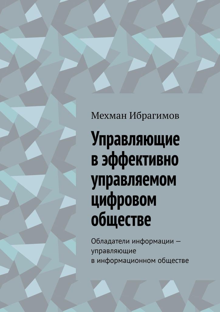 Обложка книги Управляющие вэффективно управляемом цифровом обществе. Обладатели информации – управляющие в информационном обществе