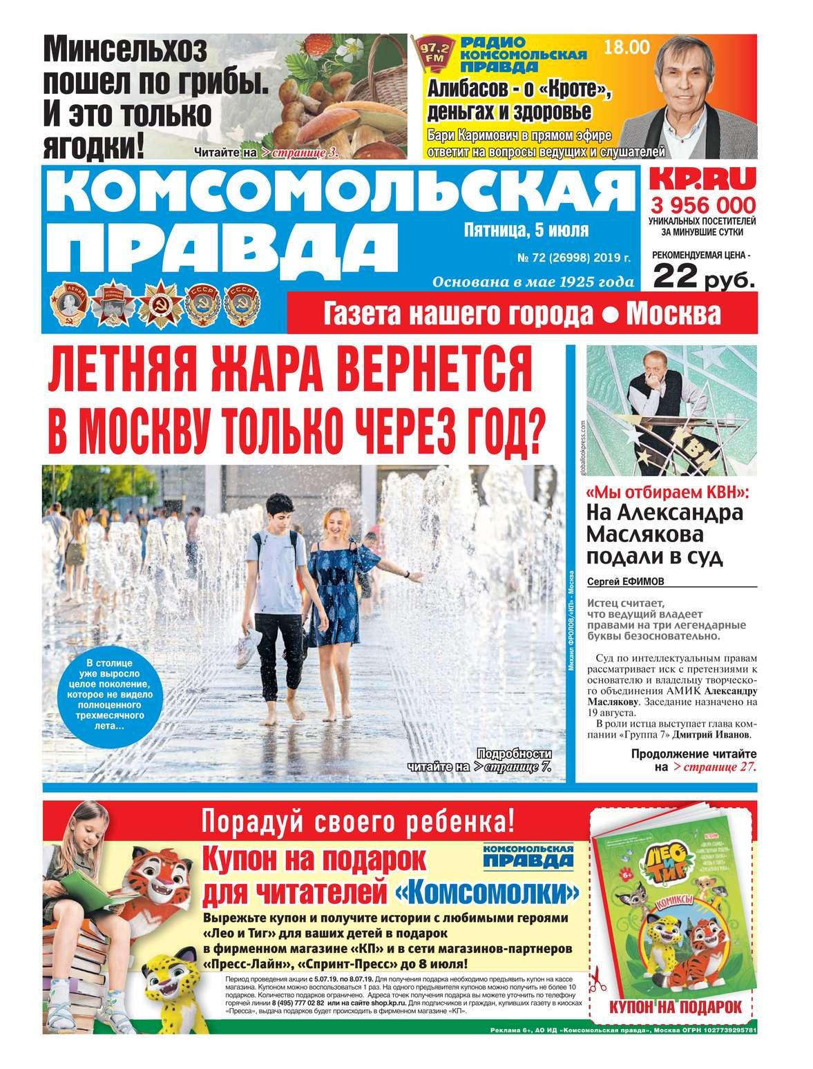 Комсомольская Правда. Москва 72-2019