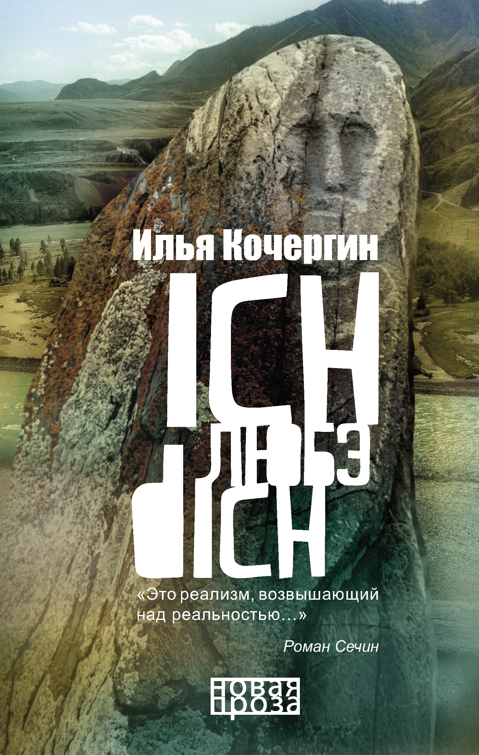 Илья Кочергин Ich любэ dich (сборник) цены онлайн