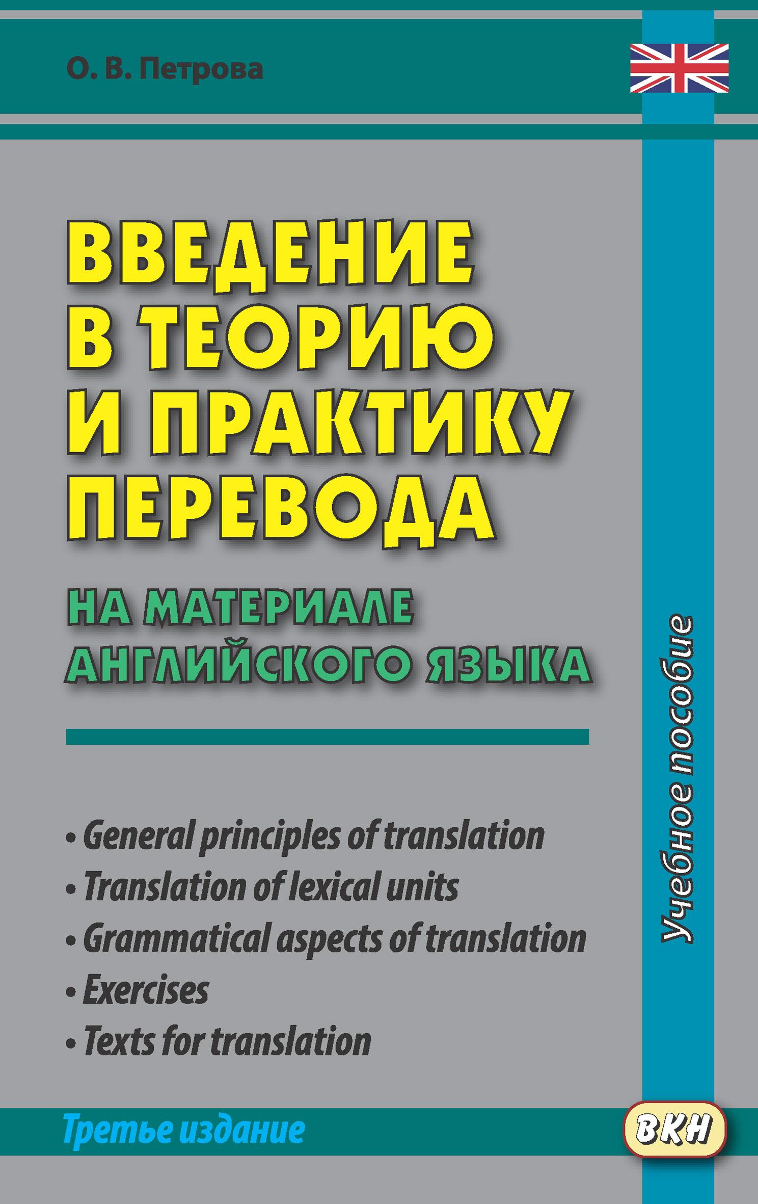 купить Ольга Петрова Введение в теорию и практику перевода (на материале английского языка) по цене 129 рублей