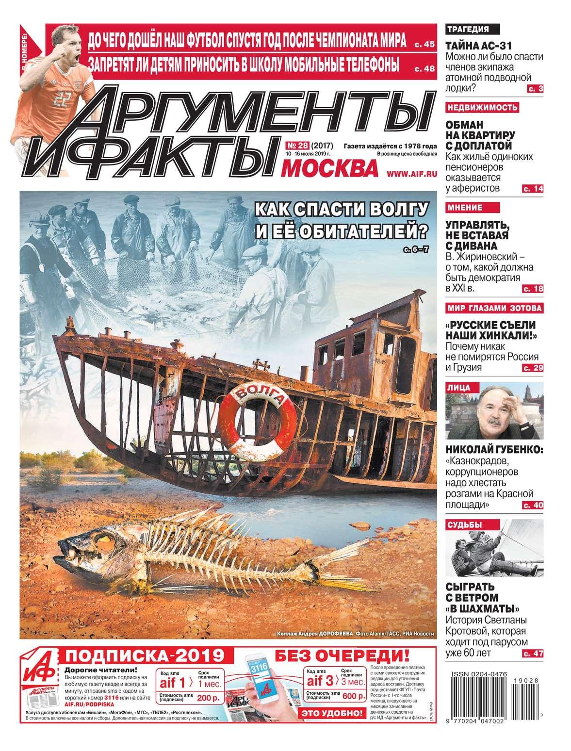 Аргументы и Факты Москва 28-2019