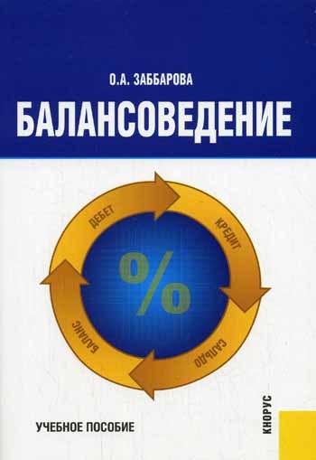 Ольга Заббарова Балансоведение: учебное пособие