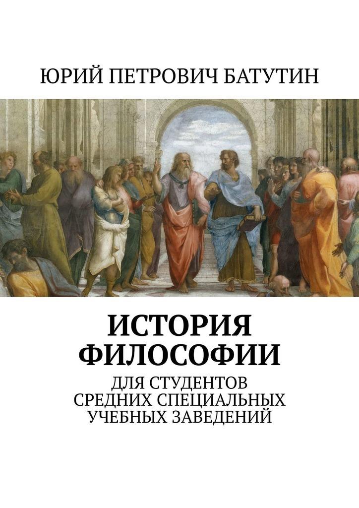 Юрий Петрович Батутин История философии. Для студентов средних специальных учебных заведений