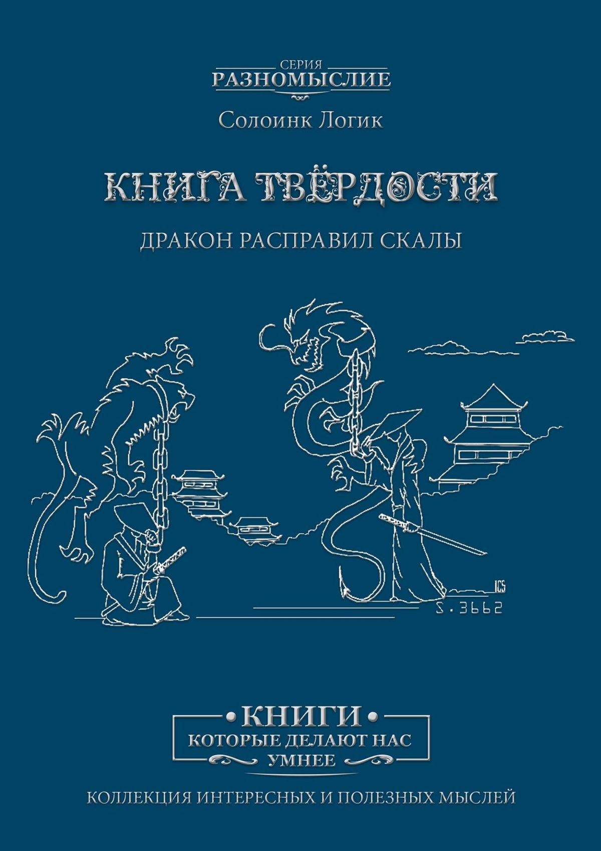 Обложка книги Книга твёрдости. Дракон расправил скалы