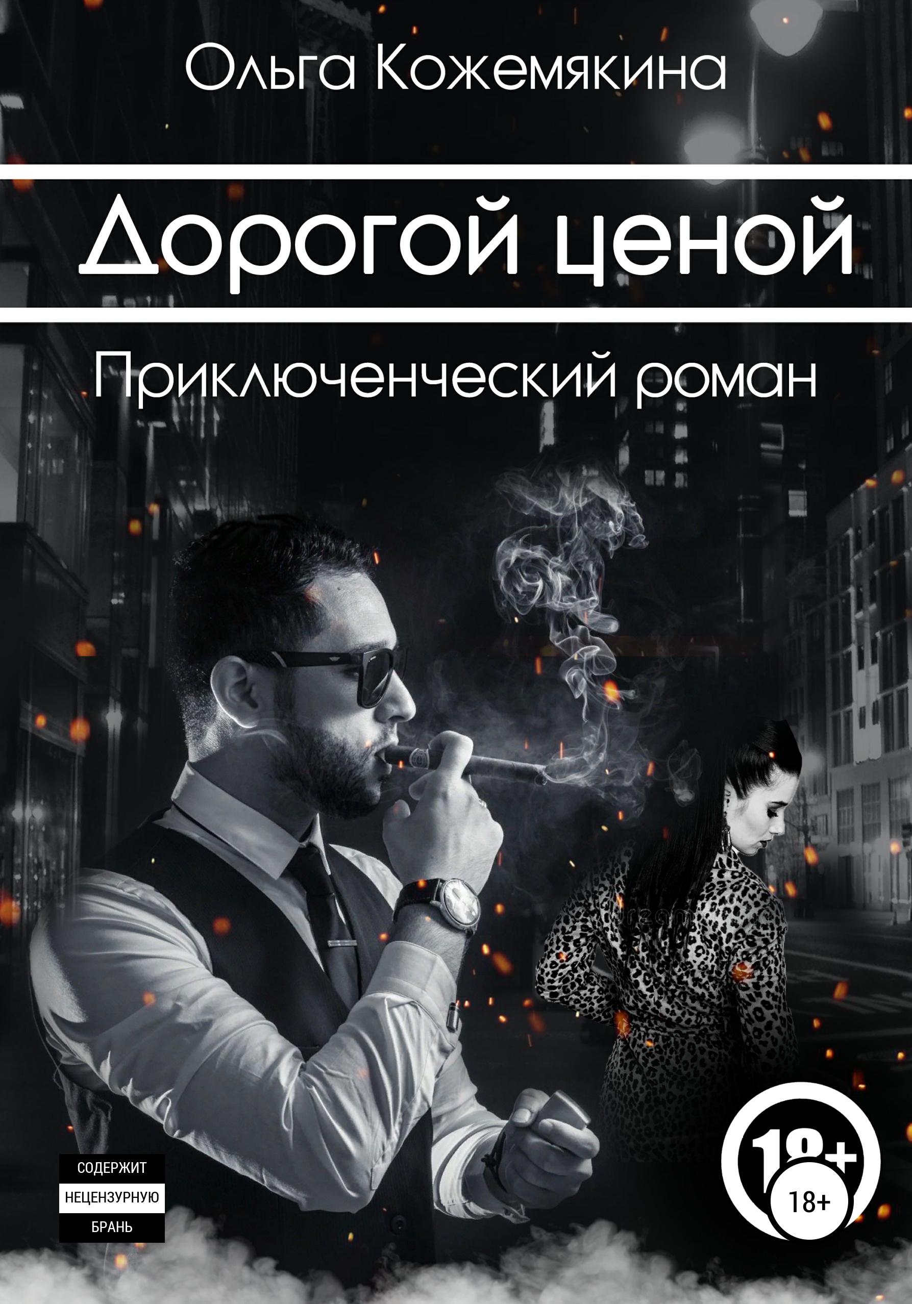 Фото - Ольга Кожемякина Дорогой ценой шота горгадзе любовь к деньгам и другие яды исповедь адвоката