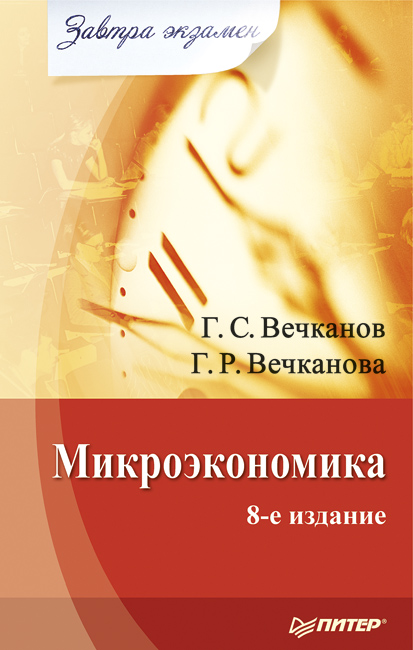 Григорий Вечканов Микроэкономика