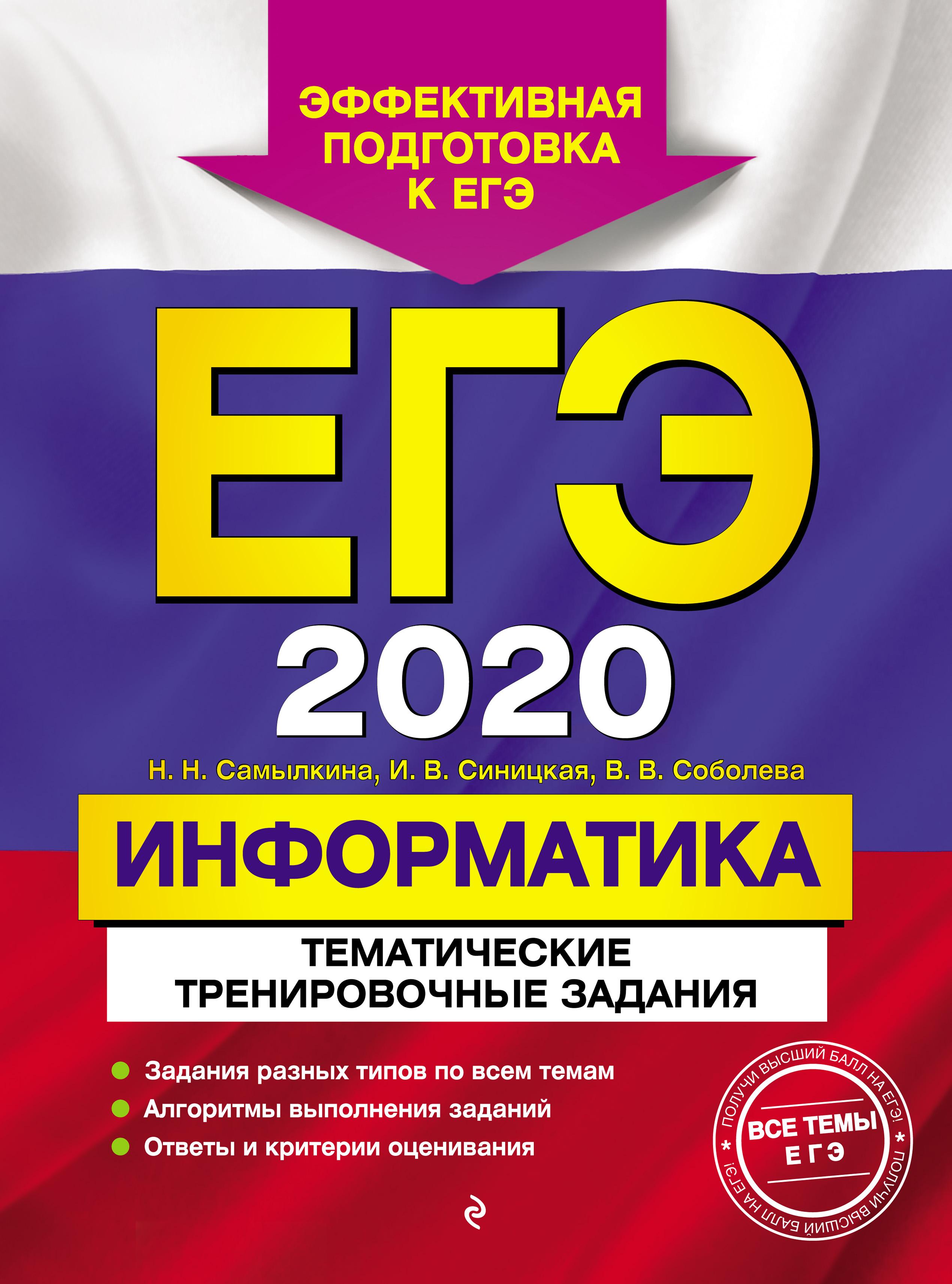 Н. Н. Самылкина ЕГЭ-2020. Информатика. Тематические тренировочные задания