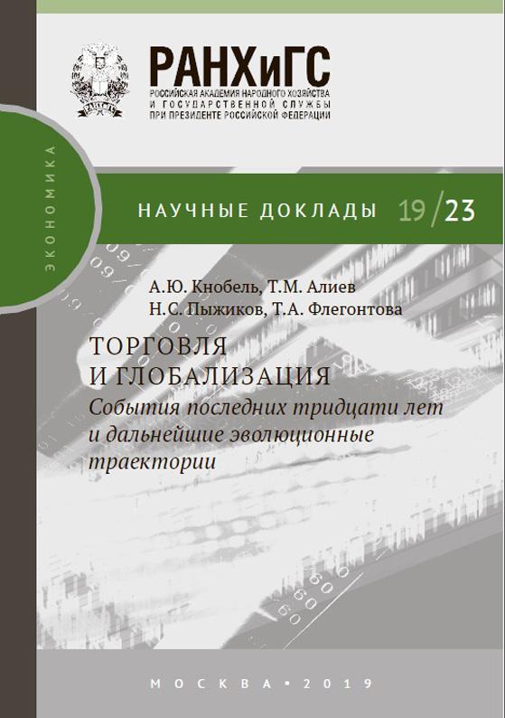 А. Ю. Кнобель Торговля и глобализация: события последних тридцати лет и дальнейшие эволюционные траектории