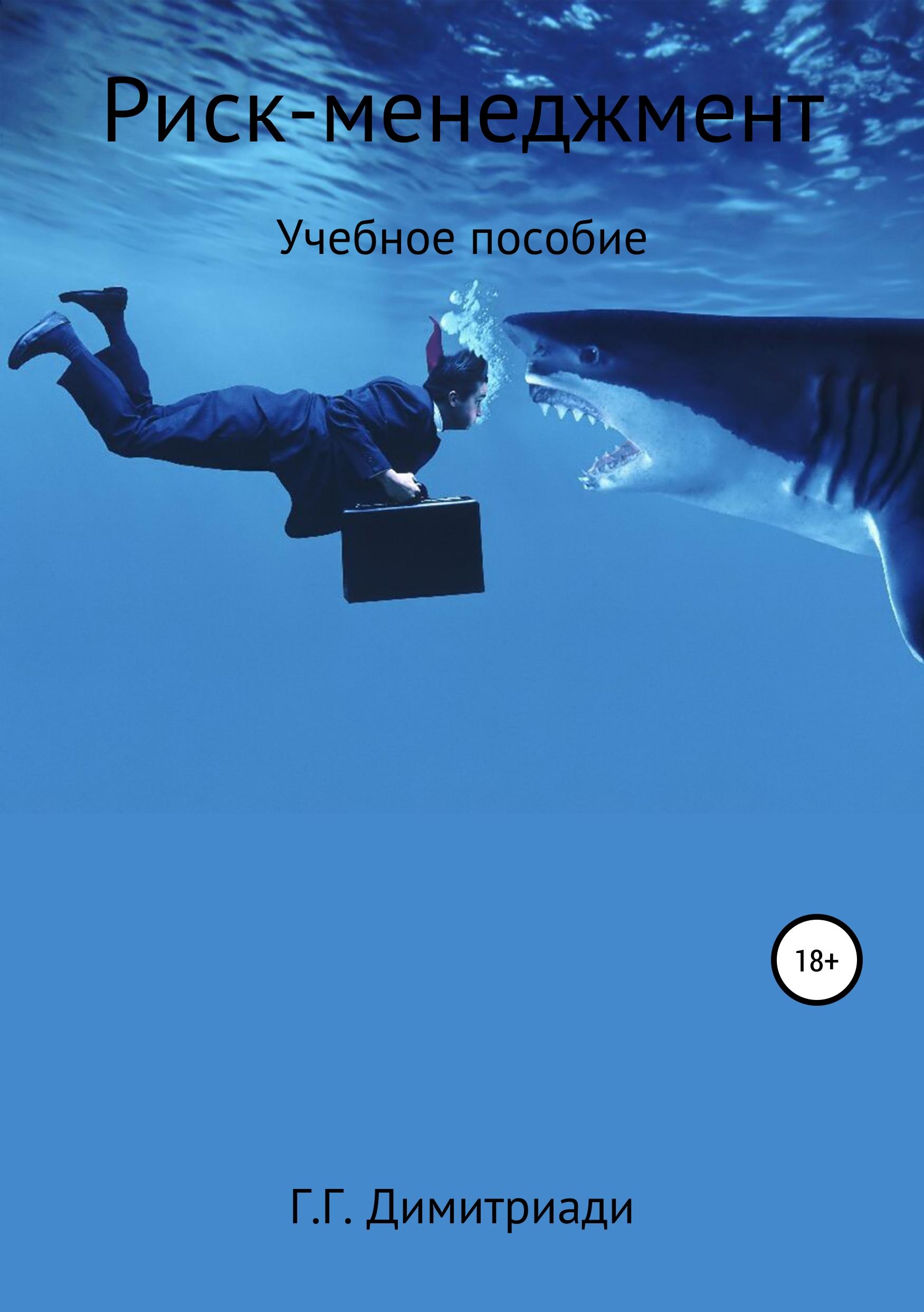 Обложка книги Риск-менеджмент. Учебное пособие