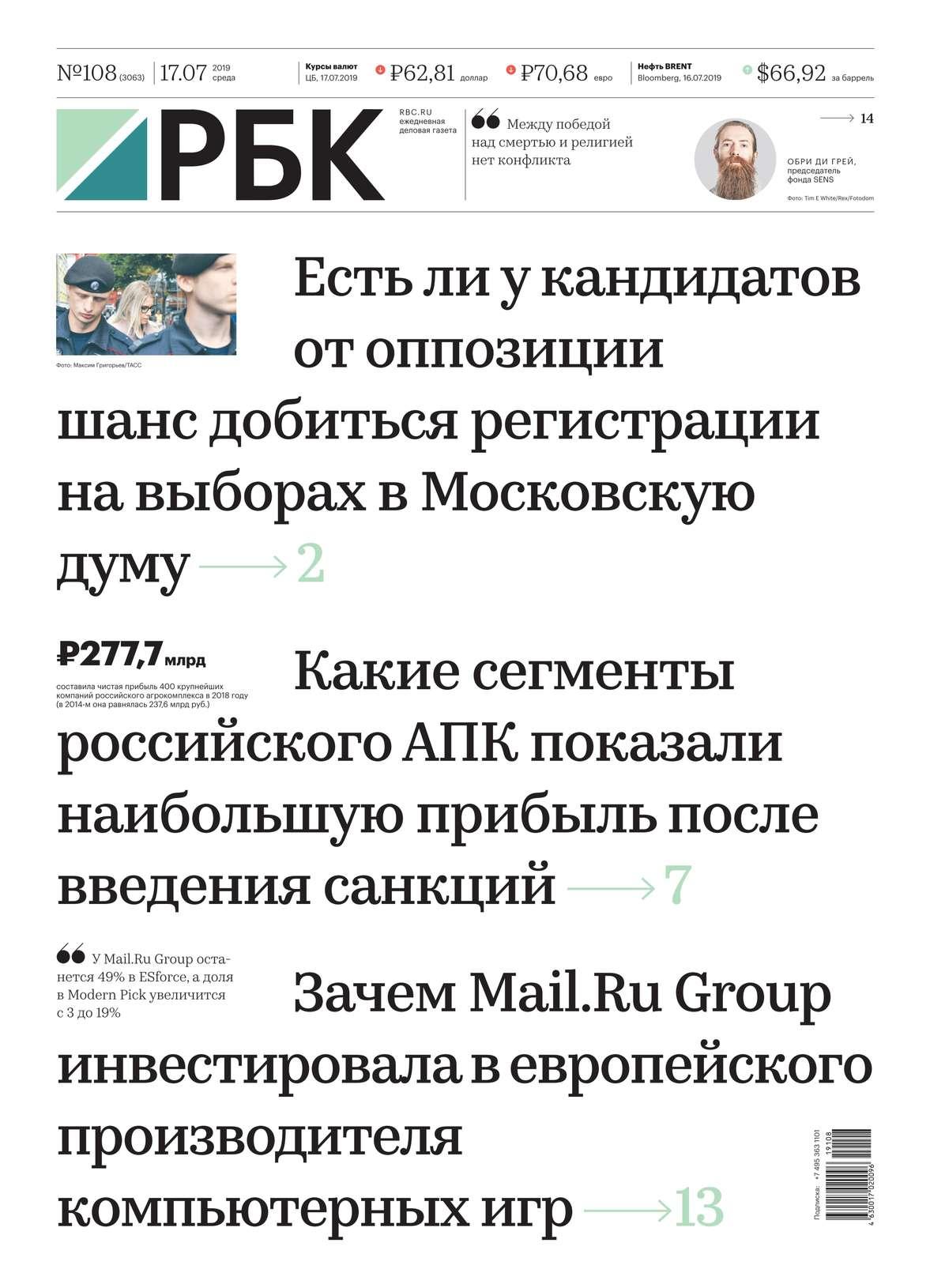 Ежедневная Деловая Газета Рбк 108-2019