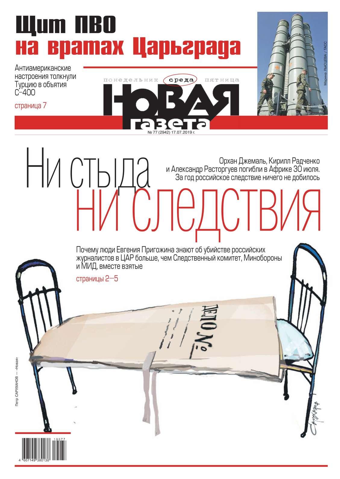 Новая Газета 77-2019