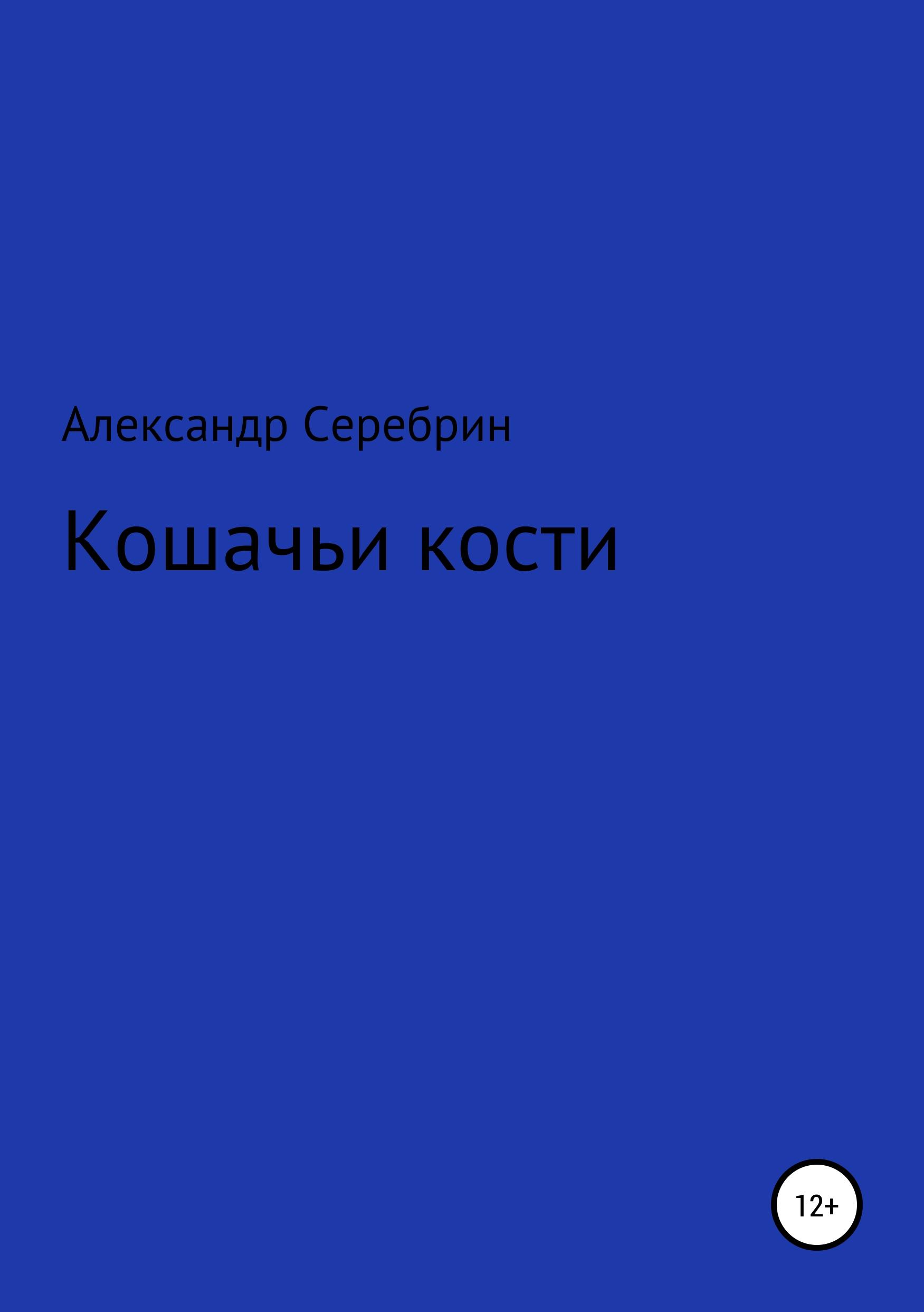 Александр Серебрин Кошачьи кости все цены